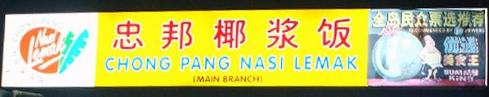Chong Pang Nasi Lemak Stall