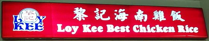 Loy Kee Best Chicken Rice Shop