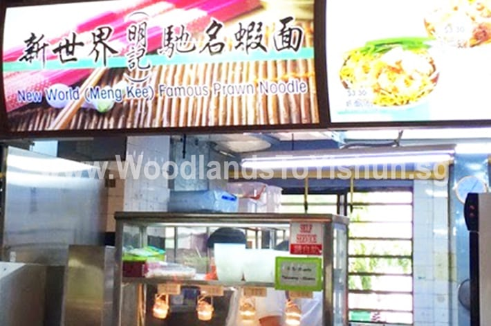 New World (Meng Kee) Famous Prawn Noodle