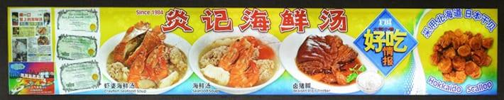 Yan Ji Seafood Soup Stall