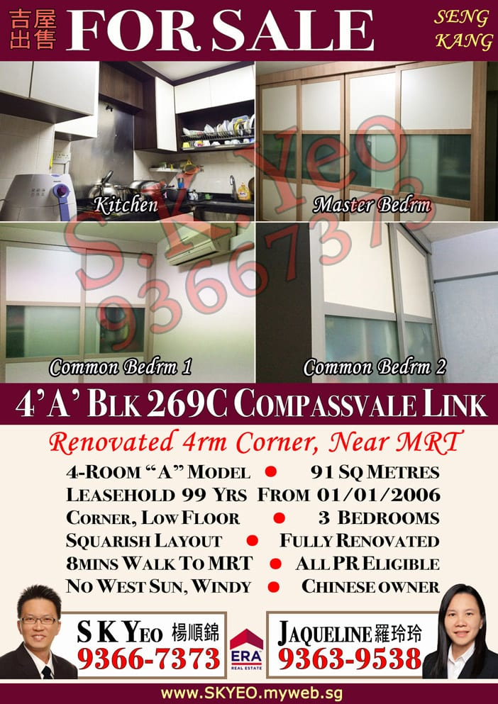 SengKang HDB 4'A' Blk 269C Compassvale Link by S.K.Yeo ERA