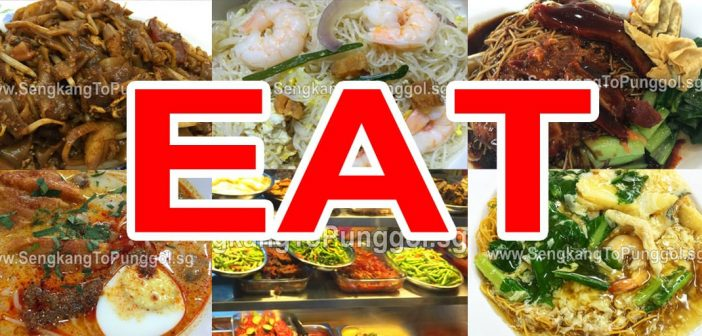 Eat Eat Eat all the way from SengKang to Punggol 從盛港吃吃吃到榜鵝。美食推荐