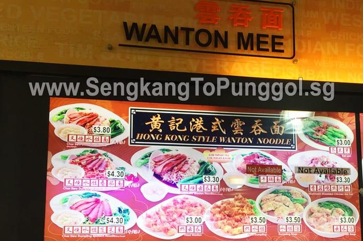Wanton Noodle in Sengkang 266
