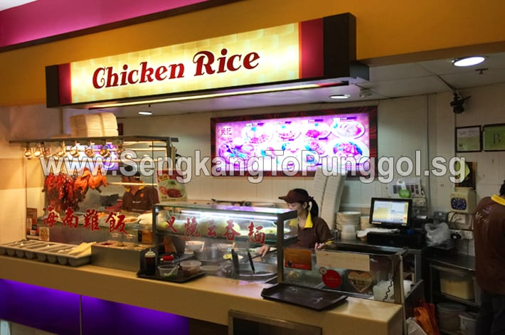 Chicken Rice & Wanton Noodle Stall, Punggol Plaza