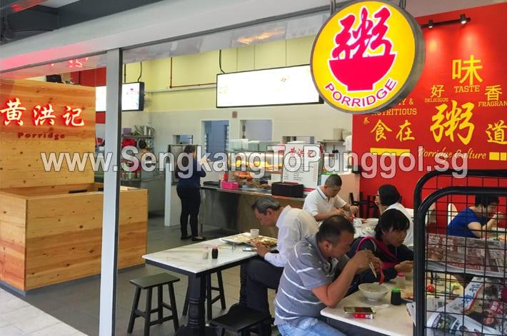 001b-punggol-269b-huang-hong-ji-porridge