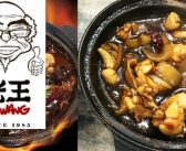 Lao Wang Claypot Delights at Punggol Oasis Terraces