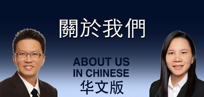 About us in Chinese | SengKang Punggol Property Real Estate Agent