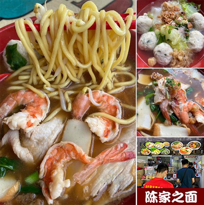 Punggol Prawn Noodle